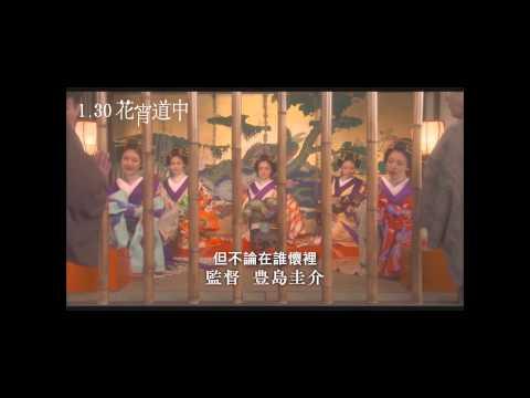 《花宵道中》30秒中文預告