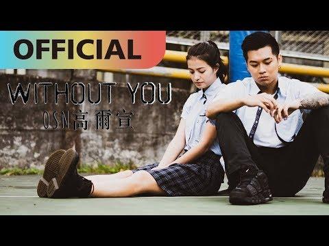 高爾宣 OSN -【Without You】沒了妳 Official MV