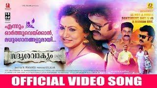 Sadrishya vakyam 24  29 Official Video Song Chundari Vave Sheelu Abraham