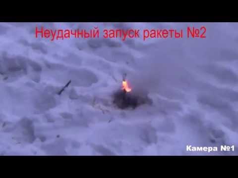 Неудачные пуски ракет (топливо на основе селитры и сахара). - игровое видео смотреть онлайн на igrovoetv.ru