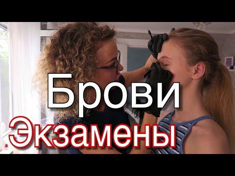 VLОG: НАШИ С МАШЕЙ БРОВИ. КАКИЕ ЭКЗАМЕНЫ СДАЁТ МАША - DomaVideo.Ru