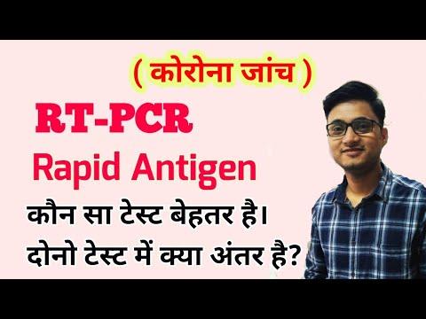 RT-PCR Test and Rapid Antigen Test for Covid-19 । कौन सा टेस्ट बेहतर होता है