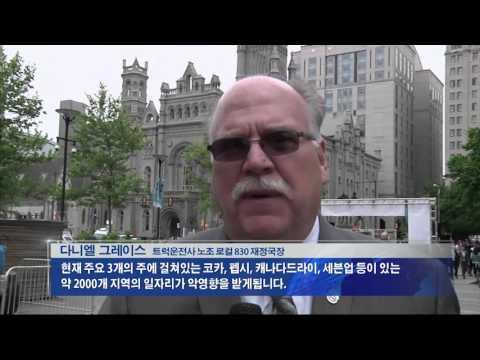 탄산음료 세금부과 반대 시위 5.5.16  KBS America News