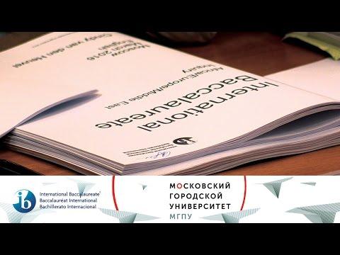 «Международный бакалавриат» Провайдер-центр вМосковском городском
