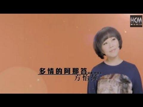 【MV大首播】方怡萍-多情的阿那答(官方完整版MV) HD