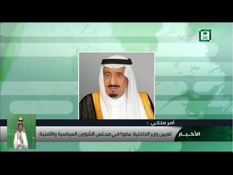 أوامر ملكية من بينها تأسيس جهاز لرئاسة أمن الدولة في السعودية