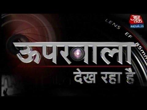 Uparwala-Dekh-Raha-Hain-Will-India-Be-T-06-03-2016