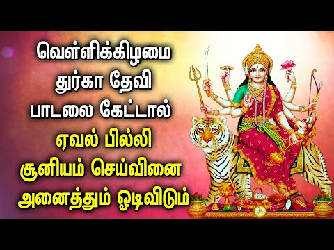 DURGA SONG WILL PROTECT YOU FROM BAD ENERGY POWER   Lord Durga Padalgal  Best Tamil Devotional Songs