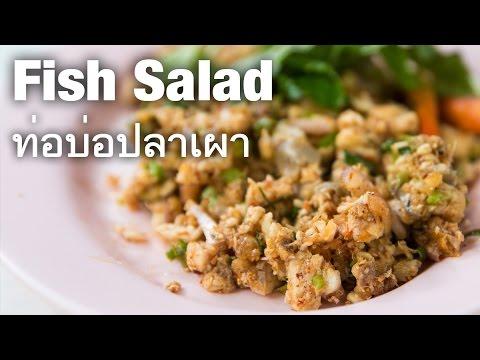 Thai Fish Salad (ลาบปลา) in Udon Thani, Thailand