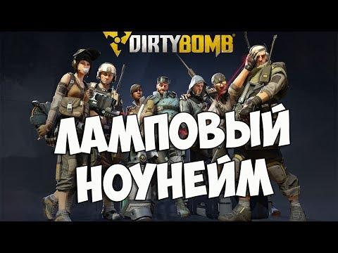 Dirty Bomb: Неизвестная. Непопулярная. Зачётная