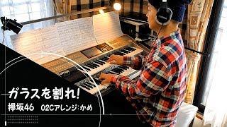 Download Lagu エレクトーンSTAGEA02Cで「ガラスを割れ!/欅坂46」 Mp3