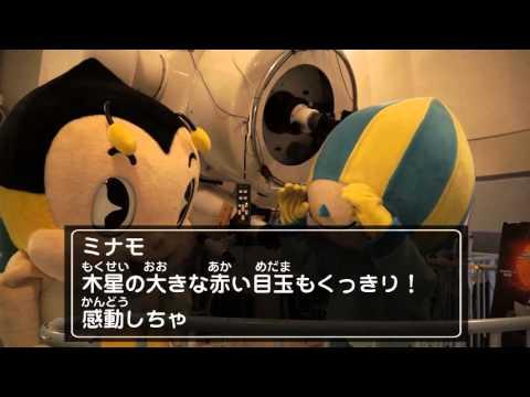 東海地区最大級の望遠鏡で 木星を観察せよ!!編