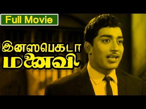 Tamil Full Movie | Insepector Manaivi Full Movie | Ft. Muthuraman, Jayachithra