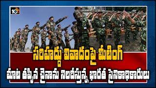 సరిహద్దు వివాదంపై మీటింగ్ : మాట తప్పిన చైనాను నిలదీస్తున్న భారత సైనికాధికారులు | India-China Meeting