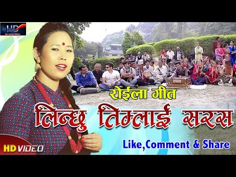 (New Nepali Roila Song    Linchhu Timlai Sarara    Karishma Gharti & Nirmal KC 2075/2018 - Duration: 12 minutes.)