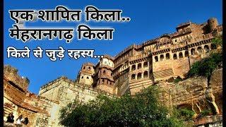 Video एक शापित किला मेहरानगढ़... Mystery of Mehrangarh kila...!!! MP3, 3GP, MP4, WEBM, AVI, FLV Februari 2019