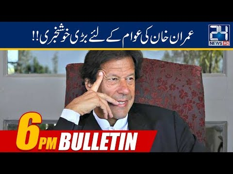 News Bulletin | 6:00pm | 25 March 2019 | 24 News HD