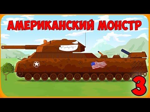 Американский монстр Часть 3 Мультики про танки