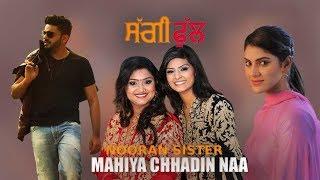 Download Lagu Nooran Sisters - Mahiya Chhadin Naa ( Full Song ) | Saggi Phull | Releasing on 19 January 2018 | Mp3