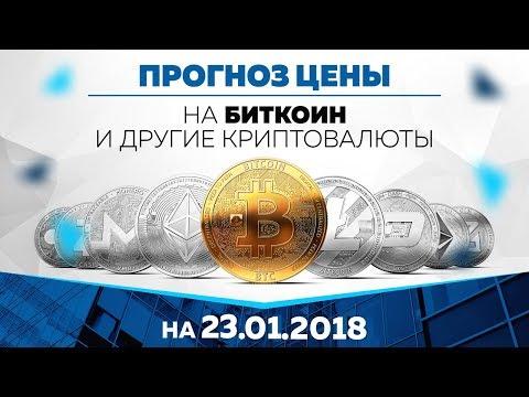 Прогноз цены на Биткоин Эфир и другие криптовалюты (23 января) - DomaVideo.Ru