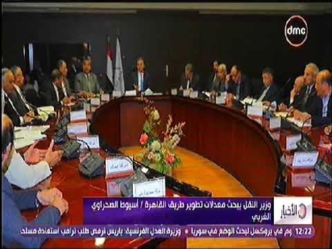 وزير النقل يبحث معدلات تطوير طريق القاهرة / أسيوط الصحراوي الغربي