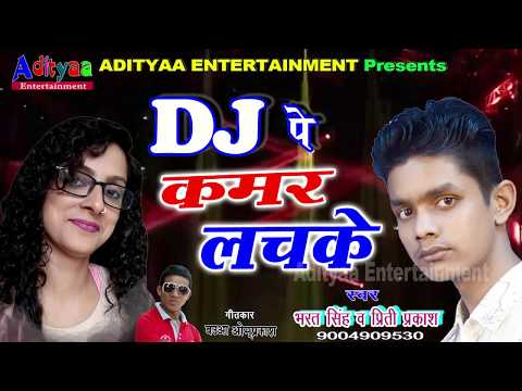 Video Full Dj Bhojpuri Song 2018 | 2018 Dj Pe Kamar Lachke || Dj पे कमर लचके || Bharat Singh&Priti Prakash download in MP3, 3GP, MP4, WEBM, AVI, FLV January 2017