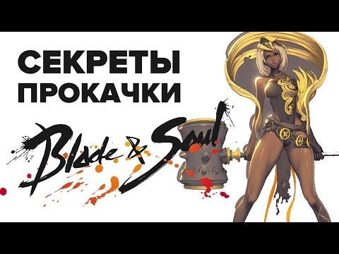 Blade & Soul. Как правильно качаться [гайд по игре]