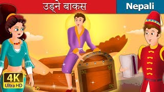 Video उड्ने बाकस | Flying Trunk in Nepali | Nepali Story | Story in Nepali | Nepali Fairy Tales MP3, 3GP, MP4, WEBM, AVI, FLV Desember 2018