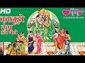 Kanudo Rang Dar Gayo - Krishna Janmashtami Songs ( Krishna Bhajans )