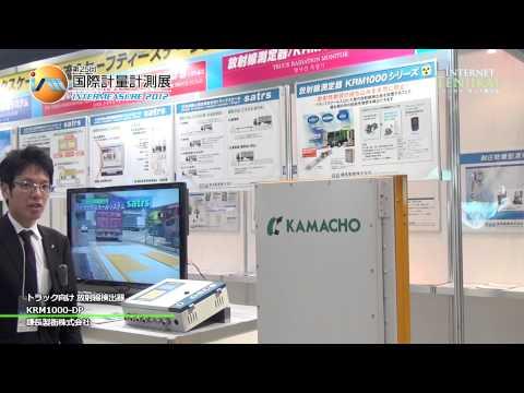 トラック向け 放射線検出器 KRM1000-DP - 鎌長製衡株式会社
