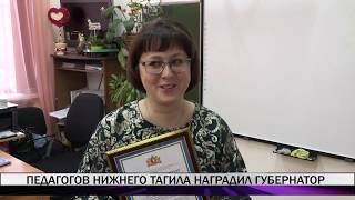 Лучшие педагоги Нижнего Тагила получили премию губернатора
