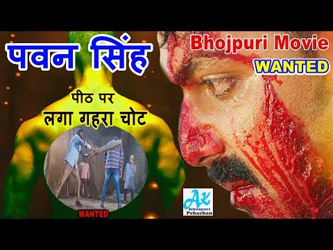 Bhojpuri Wated Movie में Pawan Singh फुल एंटरटेन Review By Ak Bhojpuri Pehachan 23 01 2018