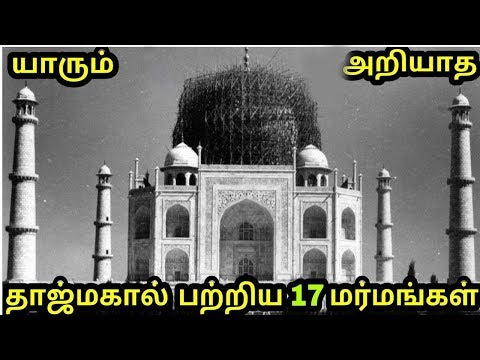 17 unknown fact about Taj Mahal