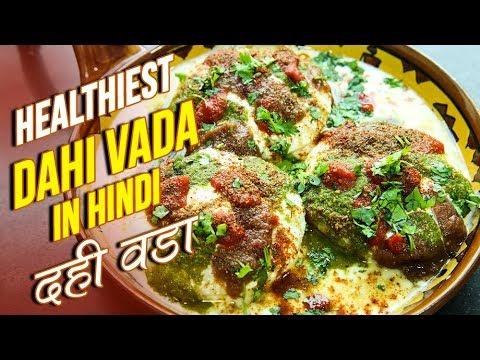 Healthy Dahi Vada | Dahi Bhalla Recipe In Hindi | दही वडा |  दही भल्ला | Healthy Food | Nupur Sampat
