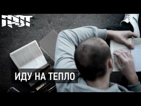 Грот - Иду На Тепло (2010)