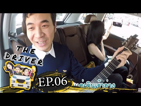 The Driver EP.6 - แสตมป์ อภิวัชร์