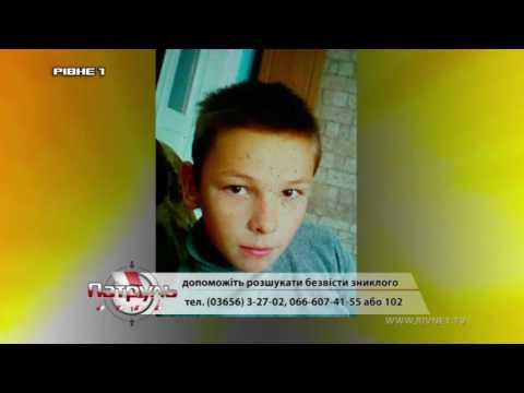 Розшукується 11-річний хлопчик [ВІДЕО]