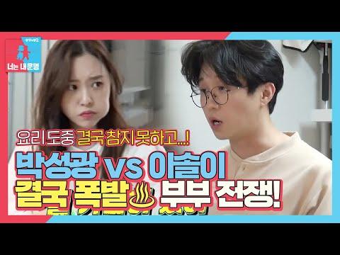 '결국 폭발♨' 박성광×이솔이, 제2차 부부 전쟁!ㅣ동상이몽2 - 너는 내 운명(Dong Sang 2)ㅣSBS ENTER.