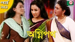 Download Video বাংলা নাটক - অগ্নিপথ | Agnipath | EP 93 | Raunak Hasan, Mousumi Nag, Afroza Banu, Shirin Bokul MP3 3GP MP4