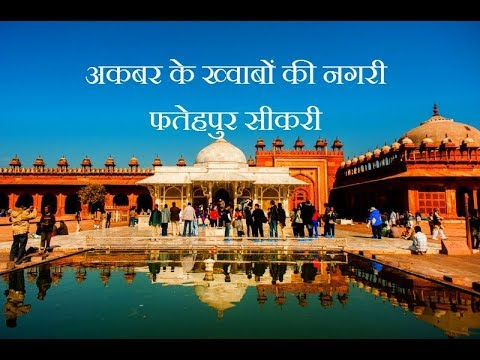 Video फतेहपुर सीकरी HD| FATEHPUR SIKRI HD COMLETE GUIDED TOUR IN HINDI |BULAND DARWAZA PANCH MAHAL & ALL download in MP3, 3GP, MP4, WEBM, AVI, FLV January 2017