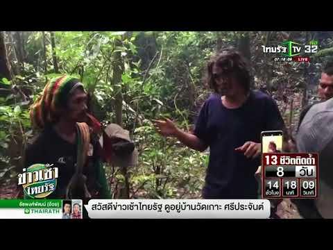 อาสาปีนเข้ายันได้ยินเสียงตะกายผนังถ้ำ | 02-07-61 | ข่าวเช้าไทยรัฐ