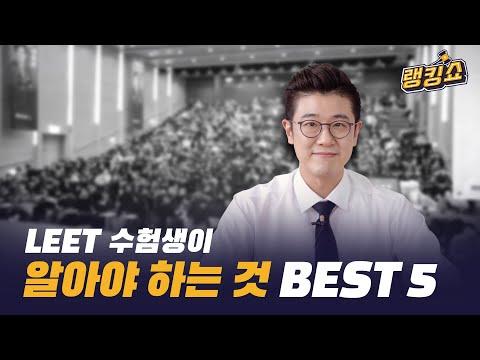 [로스쿨랭킹쇼] LEET 수험생이 알아야 하는 것 BEST 5