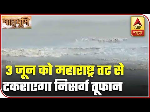 Nisarga Cyclone To Hit Maharashtra Coast On June 3   Matrabhoomi   ABP News