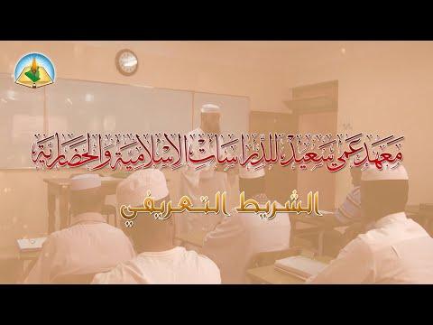 الشريط التعريفي بمعهد عمي سعيد للدراسات الإسلامية والحضارية - غرداية - الجزائر