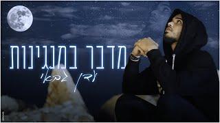 הזמר עדן גבאי - סינגל חדש - מדבר במנגינות