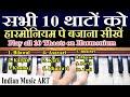 Play all 10 Thaats on Harmonium सभी 10 थाटों को हारमोनियम पे बजाना सीखें