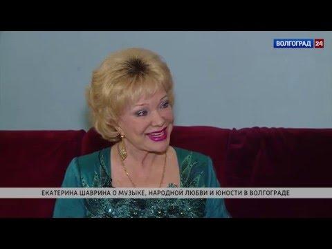 Екатерина Шаврина о музыке, народной любви и юности в Волгограде