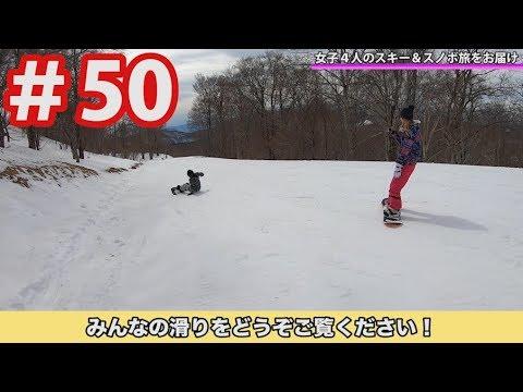 【群馬温泉スキー旅行編】#50 みんなの滑りをGoPro7で …