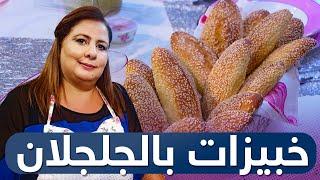 زيتنا في دقيقنا - فاطمة الزهراء بوعدو / خبيزات بالجلجلان