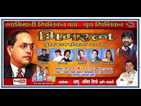 Video Sajan & Vishal at BhimRatna Purskar 2018 Siddharth Colony Chembur download in MP3, 3GP, MP4, WEBM, AVI, FLV January 2017